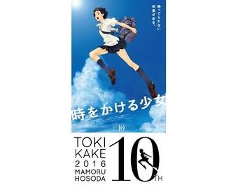 アニメ時をかける少女_10周年記念上映