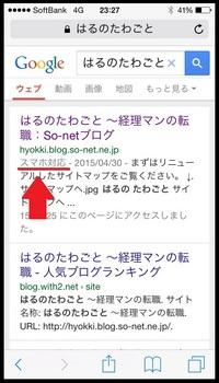 スマホ_グーグル検索結果.jpg