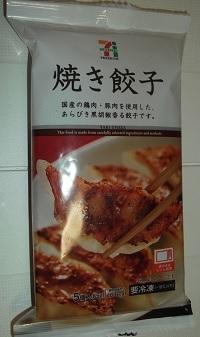 セブンイレブンブランド_焼き餃子001.jpg
