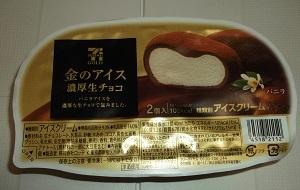 セブンイレブンブランド_金のアイス濃厚生チョコ001.jpg
