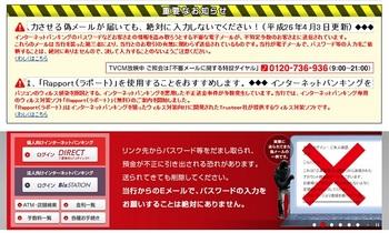 ネットバンキング001.jpg