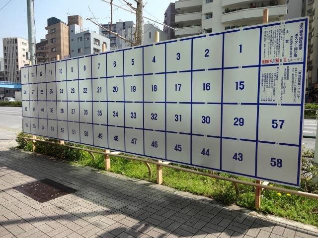 ブログ記事トップ画像_選挙ポスター