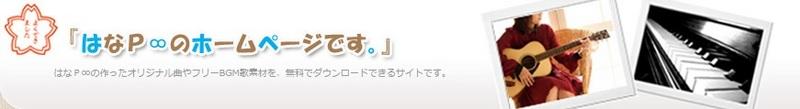ブログ記事画像_はなP∞のホームページです。