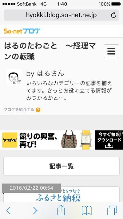 ブログ記事画像_スマホ表示_トップ画面