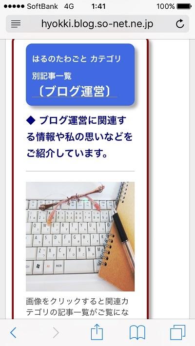 ブログ記事画像_スマホ表示_記事一覧画面