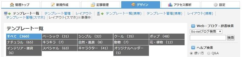 ブログ記事画像_ソネットブログ管理画面