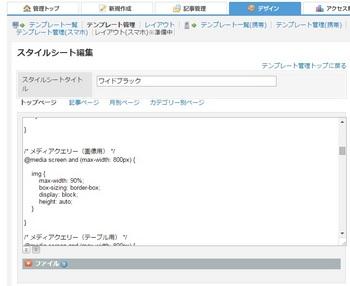 ブログ記事画像_ソネットブログ_スタイル編集画面_画像用メディアクエリー