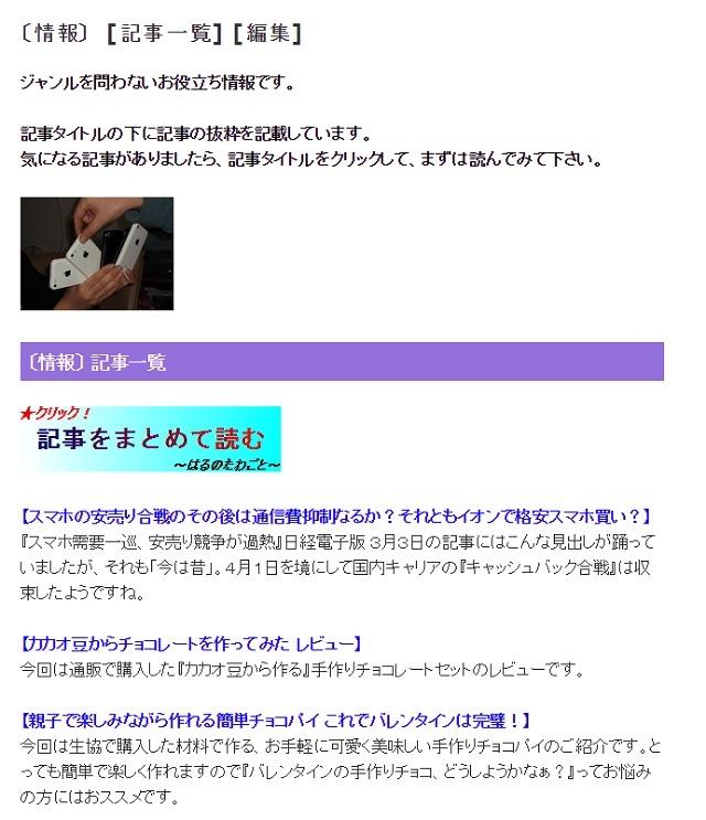 ブログ記事画像_記事一覧_サイト画面_情報