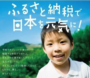 ブログ記事_トップ画像_ふるさと納税ポスター.jpg