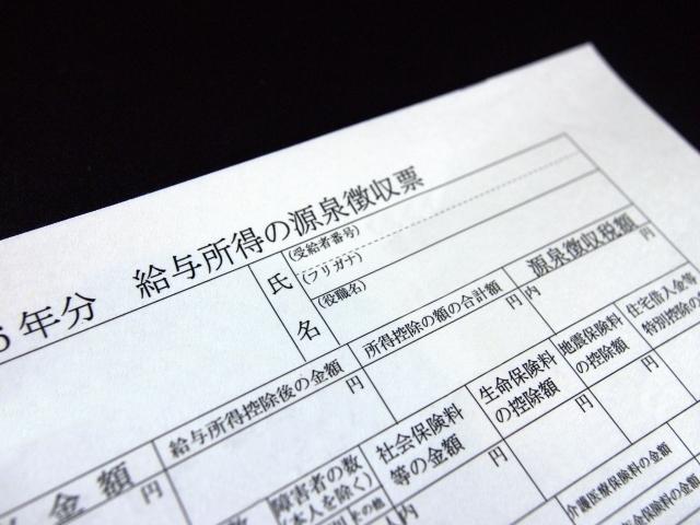 ブログ記事_トップ画像_源泉徴収票