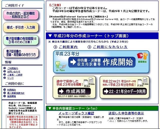 ブログ記事_トップ画像_確定申告書作成コーナー