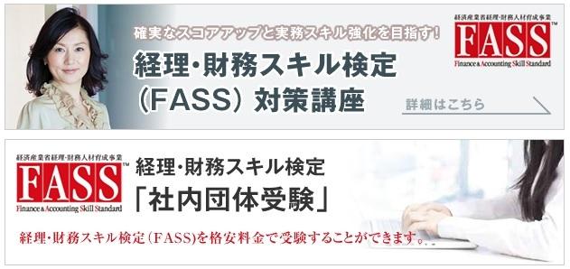ブログ記事_トップ画像_FASSバナー