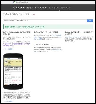 モバイルフレンドリーテスト002.jpg