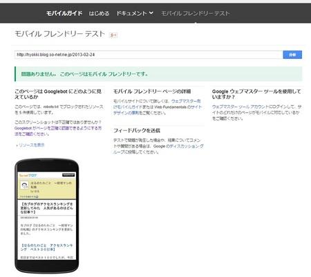 モバイルフレンドリーテスト画面