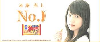 亀田製菓002.jpg