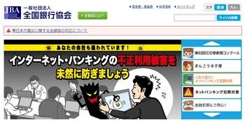 全銀協公式サイト001.jpg