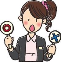 ブログ記事_トップ画像_まるばつ判定