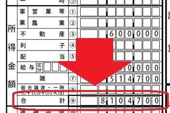 市町村民税所得割額_確定申告書004.jpg