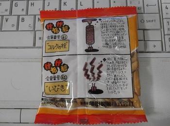 柿の種001.jpg
