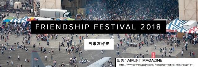 横田基地_友好祭サイトトップページ.jpg