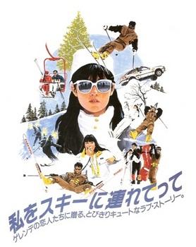 私をスキーに連れてって002.jpg