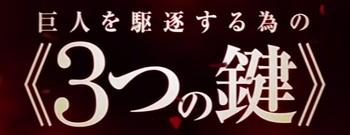 進撃の巨人_反撃の狼煙_001.jpg