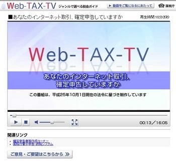 ブログ記事_トップ画像_Web-tax tv