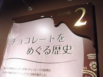 チョコレート展_展示