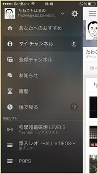 iphone_youtubeメニュー画面003.jpg