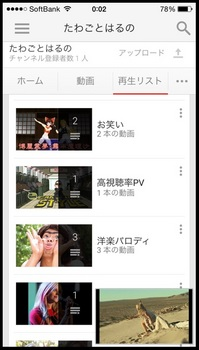 iphone_youtube再生画面